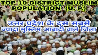 TOP 10 DISTRICT HIGHEST MUSLIM POPULATION IN UTTAR PRADESH INDIA!!MUSLIM POPULATION IN UTTAR PRADESH