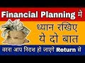 Financial Planning | Things to consider While Financial Planning in HIndi | Investment Planning 2019
