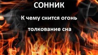 видео К чему снится горящий дом