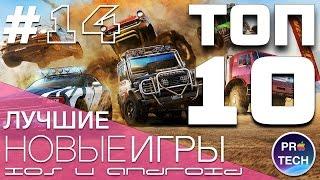 ТОП-10 лучших новых игр для iOS и Android |№14 от ProTech