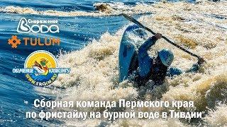 Фристайл-каякинг в Тивдии: сборная команда Пермского края