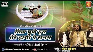 Bik Chuke Hum Tere Haathon Pe Sanam | Noushad Ali Khan New Album Song | Urs Ajmer Sharif Dargah 2018