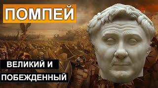 Гней Помпей: великий и побежденный