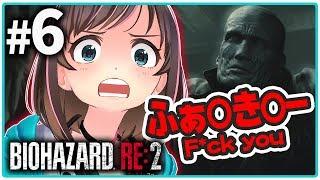 【バイオハザードRE:2】#6 ついに「F**k You」が・・・!クレア編実況!【Resident Evil 2 Remake】