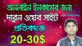 How To Earn Money T-shirt Design By Teespring | Best earning website without investment in bengali
