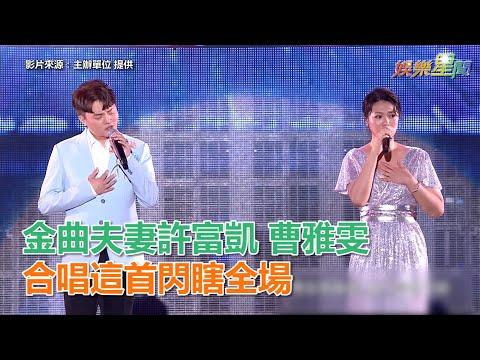 金曲夫妻許富凱 曹雅雯 合唱這首閃瞎全場|三立新聞網SETN.com