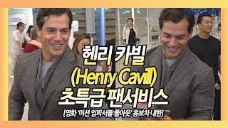 헨리 카빌(Henry Cavill) 인천공항을 팬미팅장으로 만든 클래스 (영화 '미션 임파서블:폴아웃')