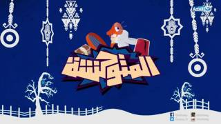 Episode 3 - El Motawhesha |  الحلقة الثالثة (الموسم الثاني) - برنامج المتوحشة - أبو الليف