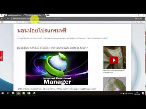 สอนลง IDM 6.27 Build 3 [x32/x64] ถาวร ภาษาไทย
