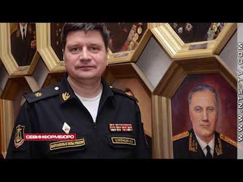В штабе Черноморского флота представили нового заместителя командующего флотом