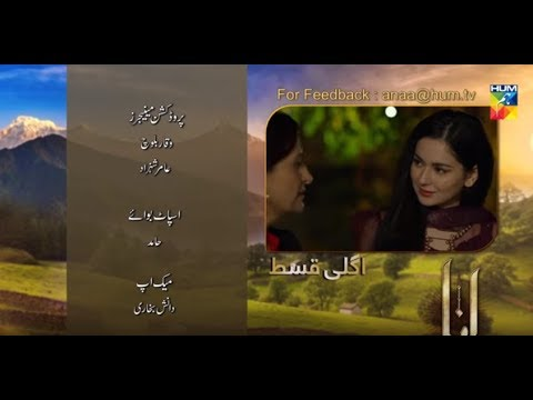 Anaa Episode #09 Promo HUM TV Drama