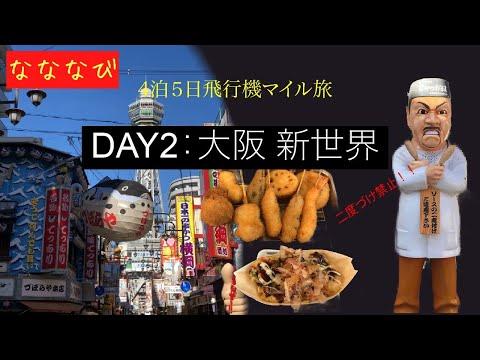 4泊5日飛行機マイルの旅:大阪 新世界