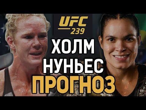 НОКАУТА НЕ ИЗБЕЖАТЬ? Холли Холм - Аманда Нуньес / Прогноз к UFC 239