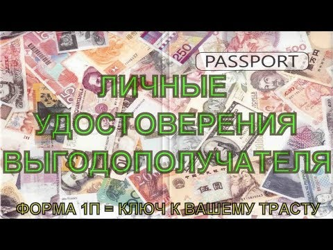 #Будимира - Что общего между деньгами, паспортами и персонами #физлиц? В чём #секрет лиц и подписей?