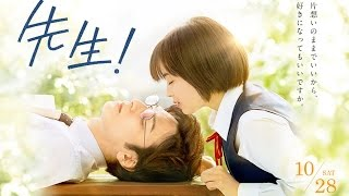 Video [teaser 2] Sensei! [Live Action Movie 2017] download MP3, 3GP, MP4, WEBM, AVI, FLV Juli 2018