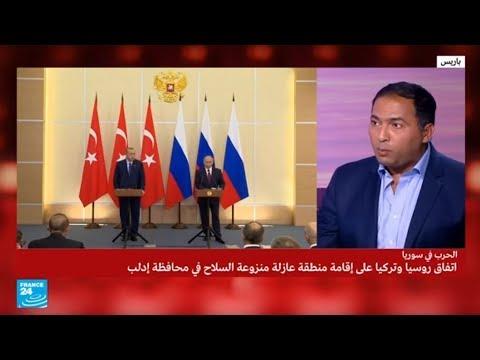 ما هي تفاصيل الاتفاق على إقامة منطقة منزوعة السلاح في إدلب؟  - نشر قبل 4 ساعة