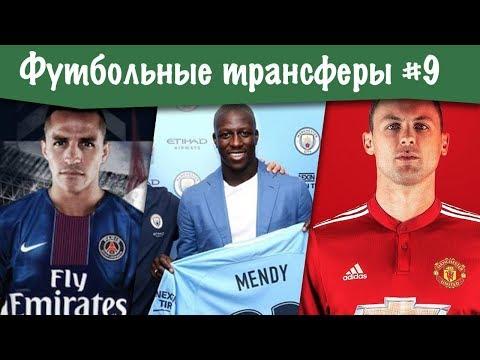 Футбольные трансферы #9 (Маммана в Зените, Матич и Менди переезжают в Манчестер, Бернардески в Юве)