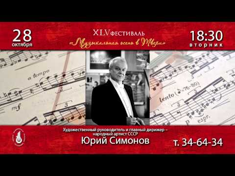 28 октября 2014 Академический симфонический оркестр Московской филармонии