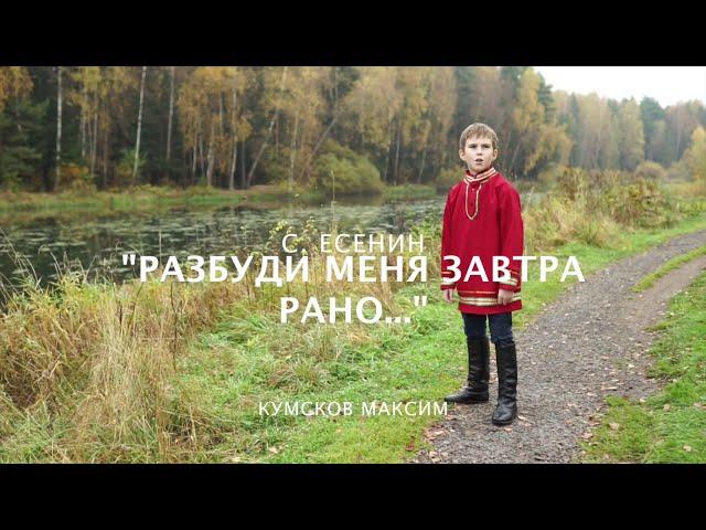 Изображение предпросмотра прочтения – МаксимКумсков читает произведение «Разбуди меня завтра рано...» С.А.Есенина