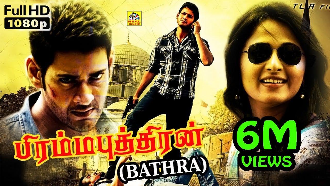 Download Mahesh babu Full Action Movies HD| Tamil Super Hit Action Movies| Anushka Tamil Movies HD|