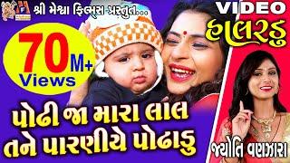 Gujarati Halardu || Podhhi Ja Mara Lal Tane Paraniye Podhhadu || Jyoti Vanjara ||  Lori Song ||