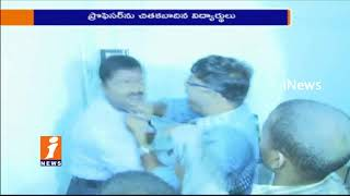 Andhra University Doctor Protest Against Prof Yedukondalu Over Sexal Harasment In Visakha | iNews