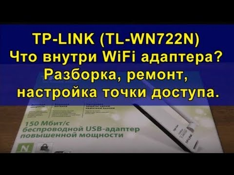 TP-LINK (TL-WN722N). Что внутри WiFi адаптера? Разборка, ремонт, настройка точки доступа.