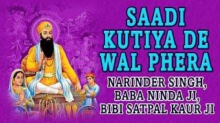 Bhai Narinder Singh Ji - Saadi Kutiya De Wal Phera - Aarti Baba Wadhbhag Singh Ji