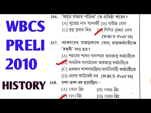 552  WBCS PRELIMINARY (2010) HISTORY QUESTIONS & ANSWER IN BENGALI LANGUAGE