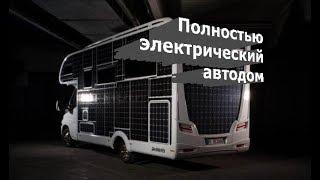 Обзор полностью электрического автодома E-Home от Dethleffs, возможно скоро в России.
