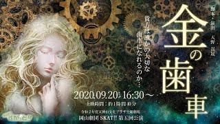 金の歯車 PV~岡山劇団SKAT‼~