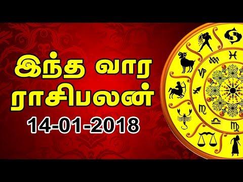 இந்த வார ராசி பலன்கள் - 14-01-2018   Weekly Horoscope Tamil   IBC Tamil