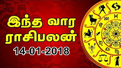 Today astrology இன்றைய ராசி பலன் 14-01-2018 Today astrology in Tamil Show Online