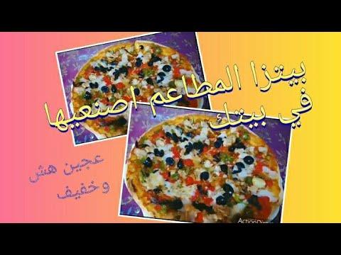 صورة  طريقة عمل البيتزا طريقة عمل بيتزا مع شوشو طريقة عمل البيتزا من يوتيوب