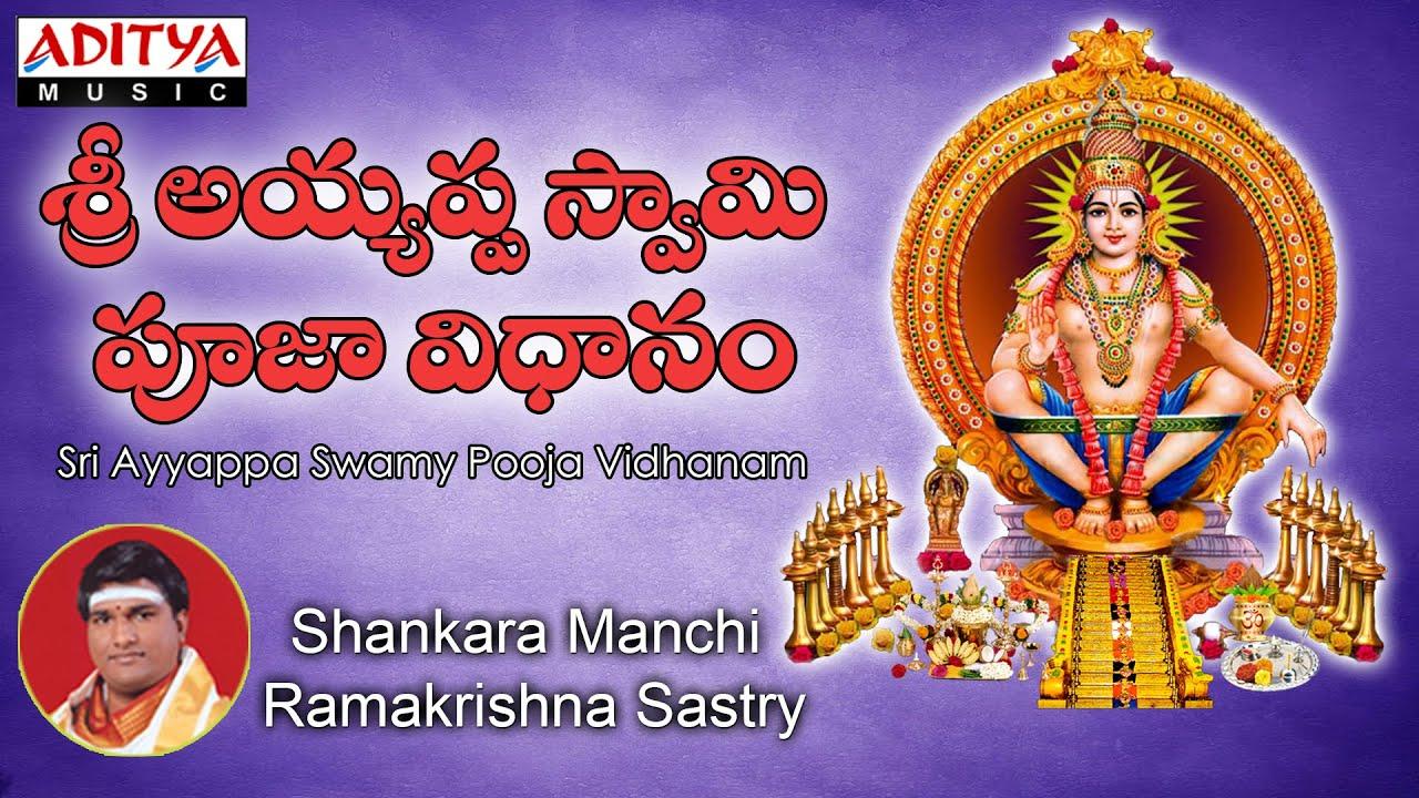 Ayyappa Swamy Charitra In Telugu Pdf