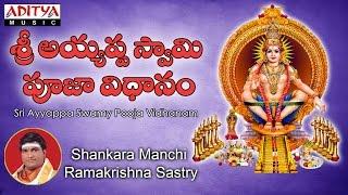 Sri Ayyappa Swamy Pooja Vidhanam || Telugu Devotional Song|| By Shankara Manchi Ramakrishna Sastry
