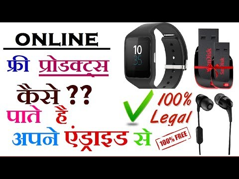 How To Get Free Product Online With Android [hindi] 2017 - free stuff on amazon- free products