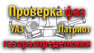 Проверка фаз газораспределения ЗМЗ-409 УАЗ Патриот