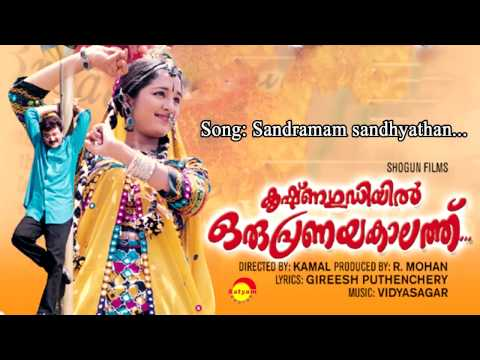 Sandramam sandhyathan - Krishnagudiyil Oru Pranayakalathu