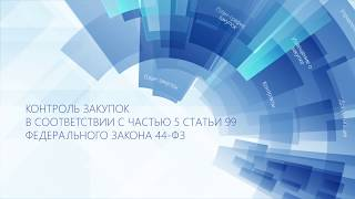 видео Автоматизация закупок по 44 ФЗ в Москве