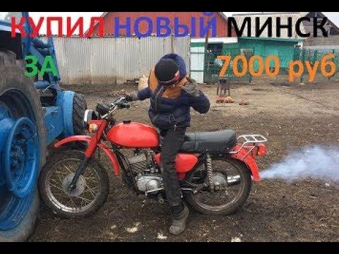 КУПИЛ новый МИНСК за 7000 рублей!!!