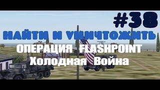 Operation Flashpoint: Cold War Crisis~Найти и уничтожить [1080p]
