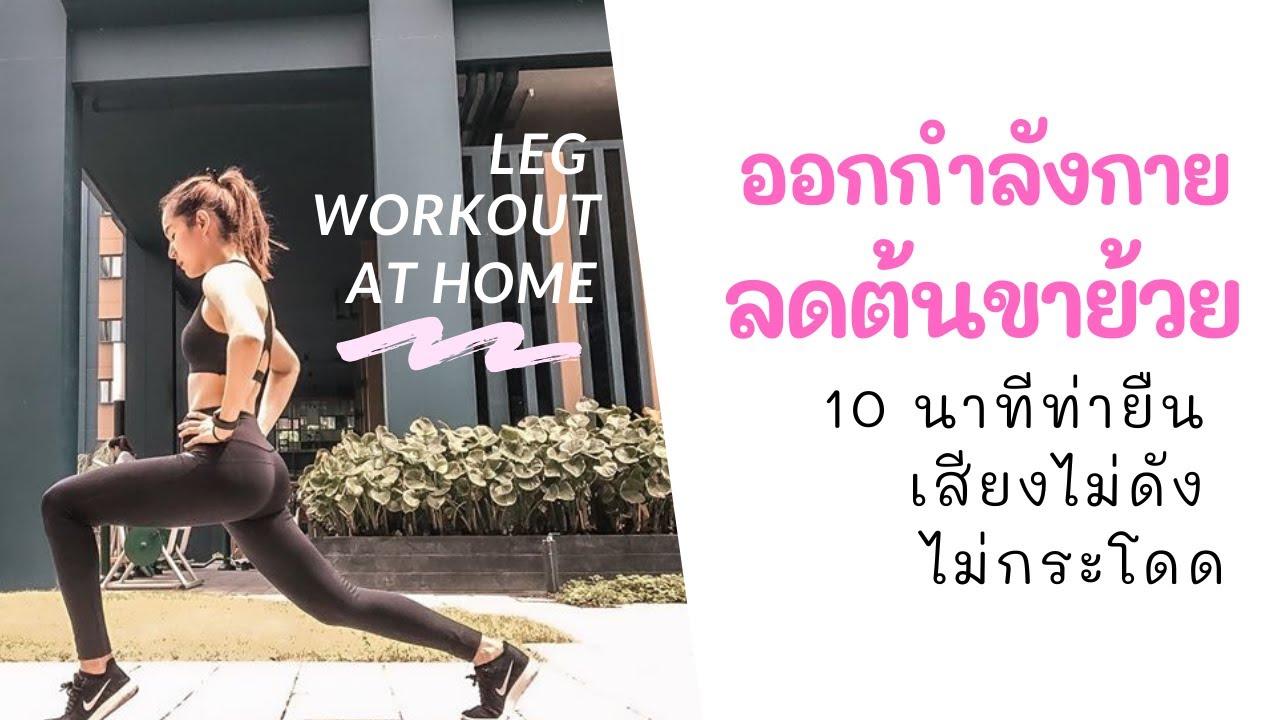ออกกำลังกายลดต้นขาย้วย ท่ายืน ไม่กระโดด STANDING LEG ...