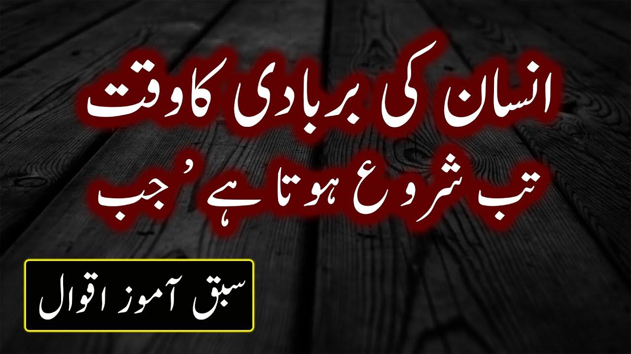 Best Heart Touching Quotes in Urdu Part 27 |  Urdu Quotes about Life Chnging Quotes | Life Quotes