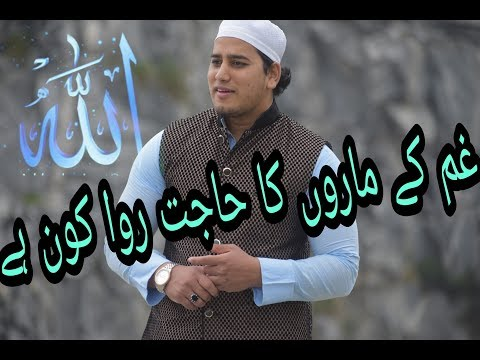 Qari Irfan Khan Qasmi | Gham Ke Maarun Ka Haajat Rawan Kon Hai | Official Video