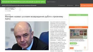 Смотреть видео Минфин назвал условия возвращения рубля к прежнему курсу. онлайн