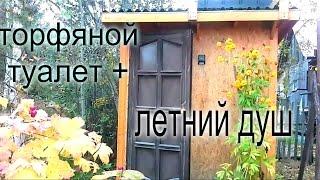 Торфяной туалет+летний душ