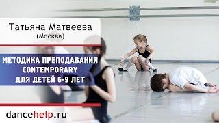 Методика преподавания contemporary для детей 6-9 лет. Татьяна Матвеева, Москва