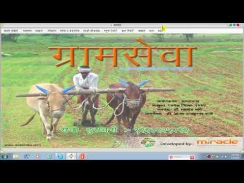 mumbai gram panchayat act 1958 in marathi pdf free download