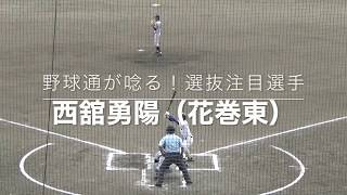 野球通が唸る!選抜注目選手|西舘勇陽(花巻東)